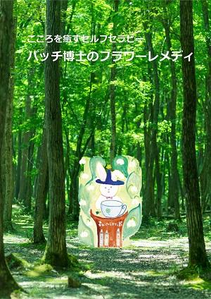 森のレメディ屋